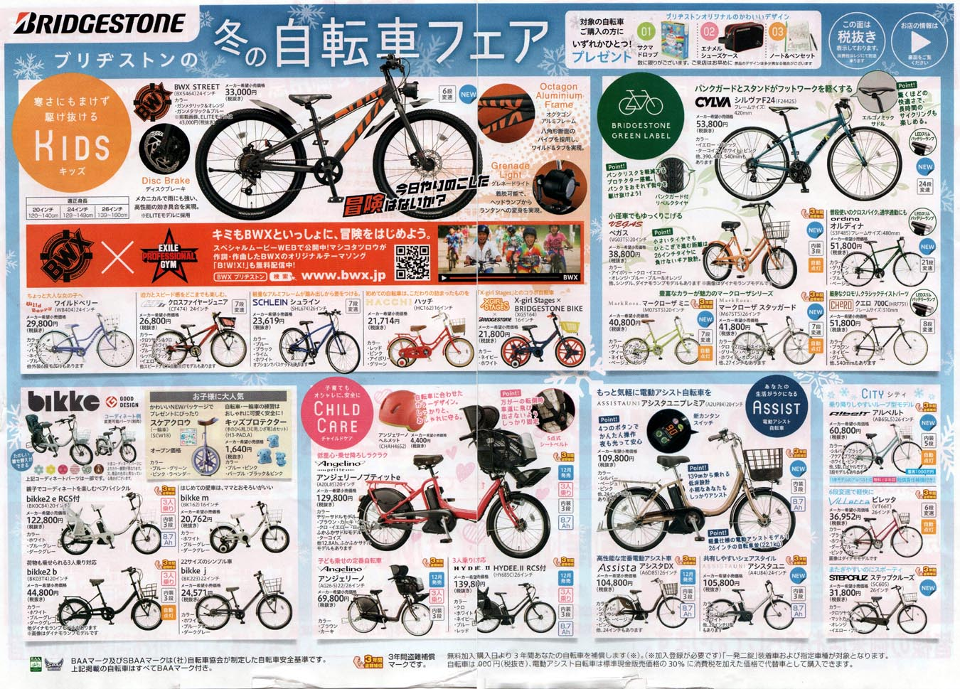 20141214oyamadaicycle3.jpg