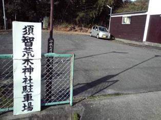 2014_11_10_荒木神社_06