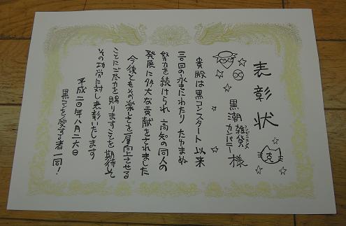 黒コン30周年記念・表彰状