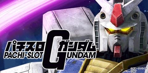 gundam2014.jpg