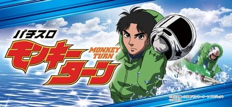 monkey_turn.jpg