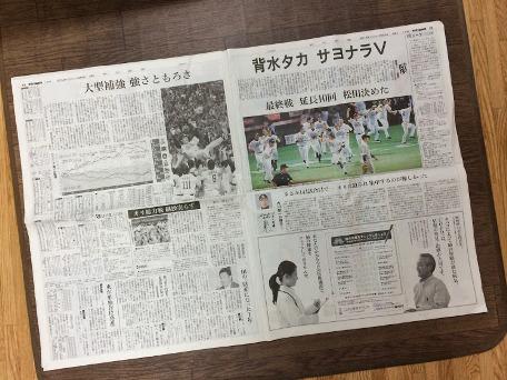 20141013朝日新聞のホークス優勝