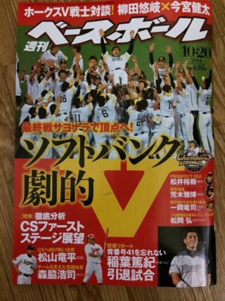20141013週刊ベースボールホークス優勝