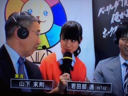 20141020若田部遥到着