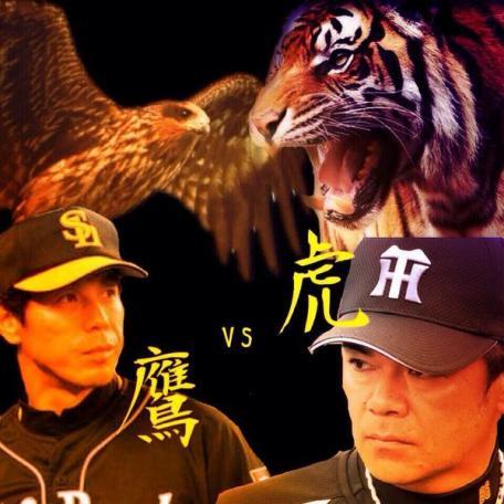 20141023鷹虎対戦