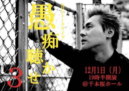 20141026ヒロシ愚痴聞かせ3ポスター
