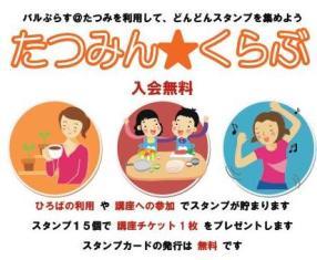 tatsumiclub.jpg