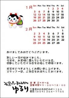 2014.1カレンダー