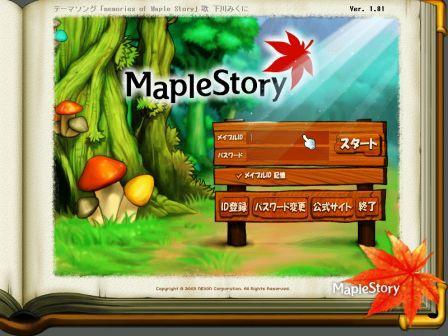 MapleStory 2010-05-29 14-08-51-85