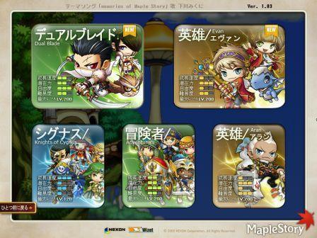 MapleStory 2010-07-15 11-58-21-24