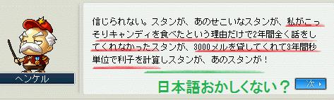 MapleStory 2010-07-15 13-31-15-12