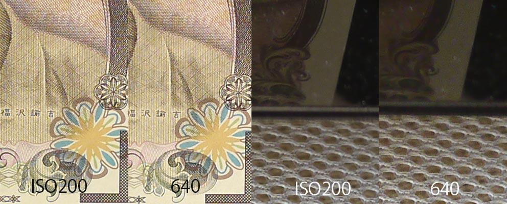 ISO640の比較