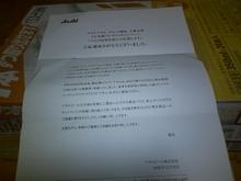 メタボな大熊猫のブログ-CA3B0484.jpg
