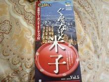メタボな熊猫(くまねこ)のブログ-CA340805.jpg