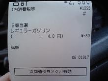 メタボな熊猫(くまねこ)のブログ-CA340014.JPG