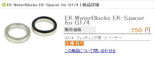 EK WaterBlocks EK-Spacer for G14