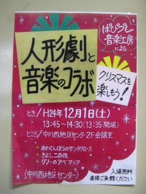 2012.12月中川西地区せんたー