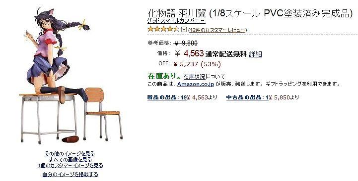 パピヨンの日記_20111109_羽川つばさフィギュア購入_06