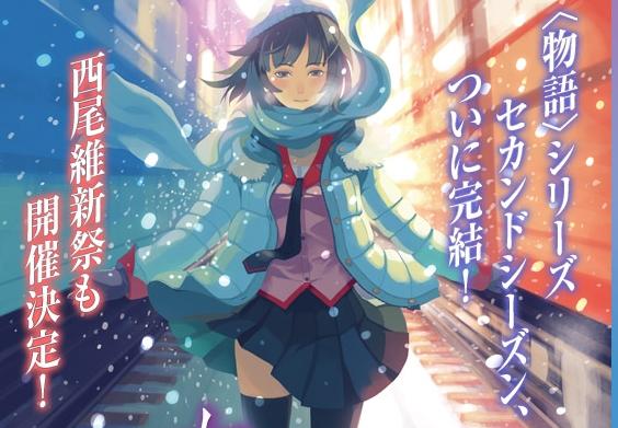 化物語_20111128_恋物語表紙公開_02