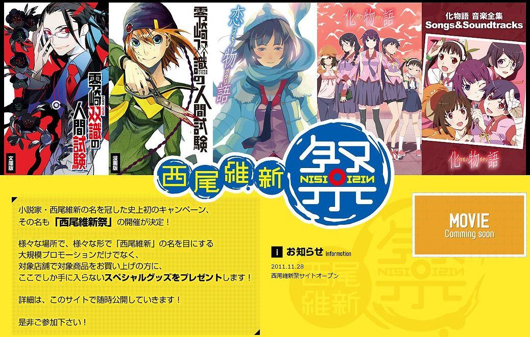 化物語_20111128_恋物語表紙公開_01