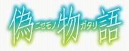 偽物語_20111212_公式サイトオープン_11