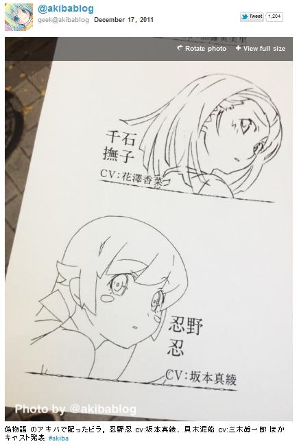 偽物語_20111217_忍野忍声優決定_06