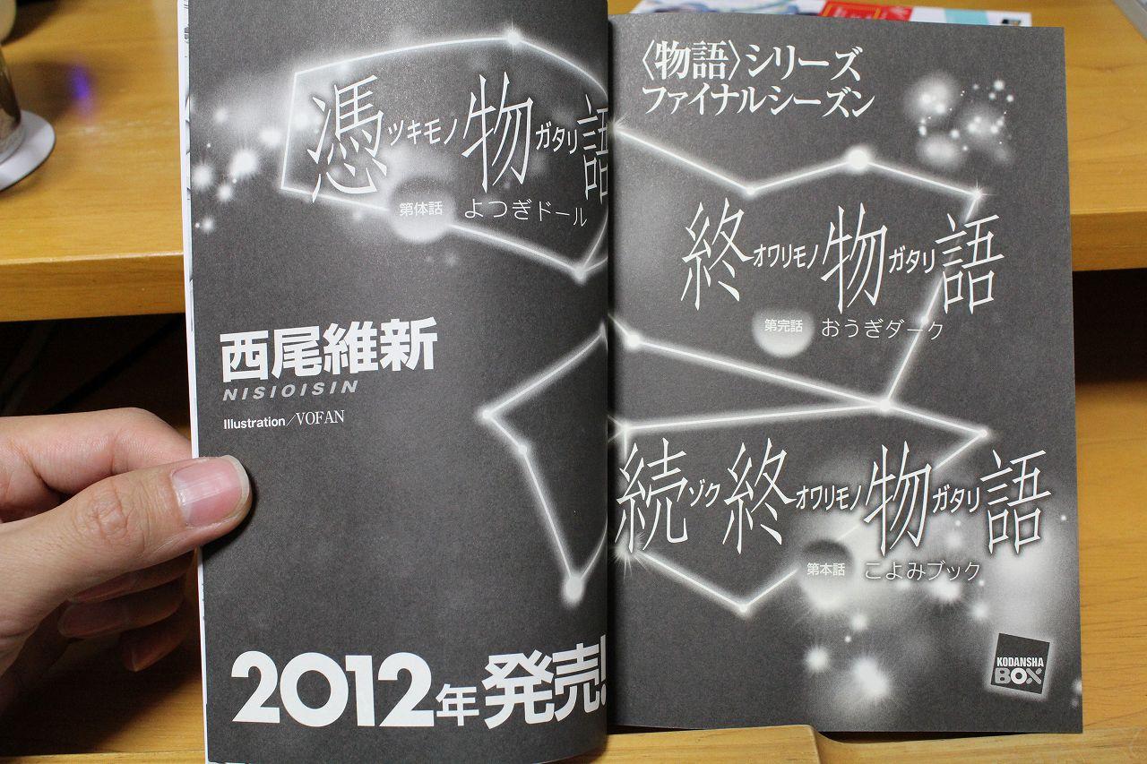 化物語_20111221_恋物語発売_02
