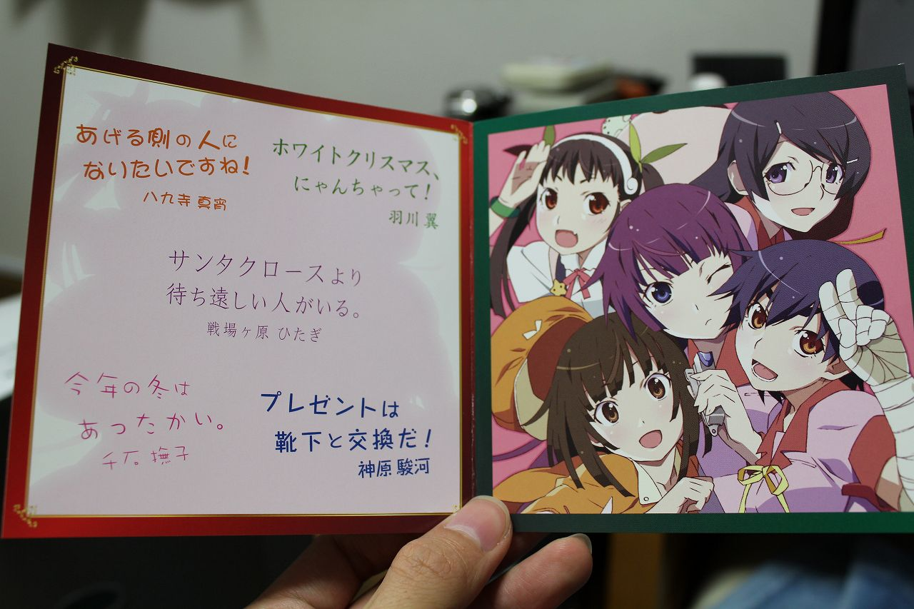 パピヨンの日記_20111223_化物語サントラ購入_04