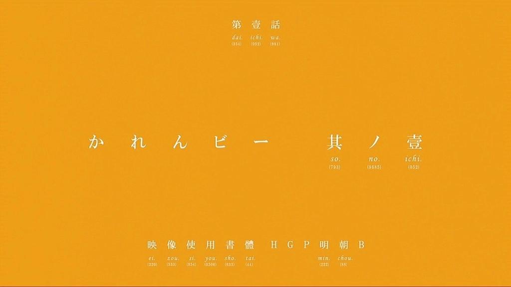 偽物語 第01話 mmxさん高画質「かれんビー 其ノ壹」.mp4_000459667