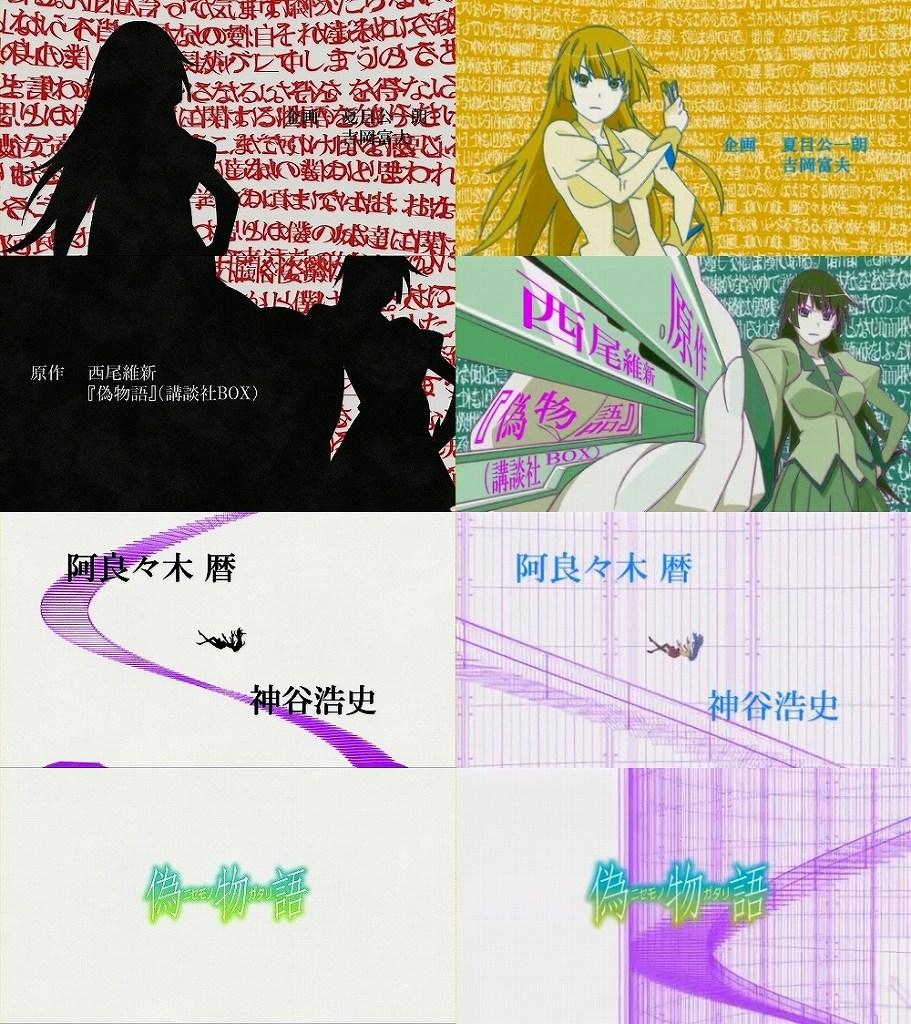 偽物語_20120122_かれんビー第3話_06
