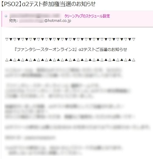 パピヨンの日記_20120123_PSO2α2当選_01