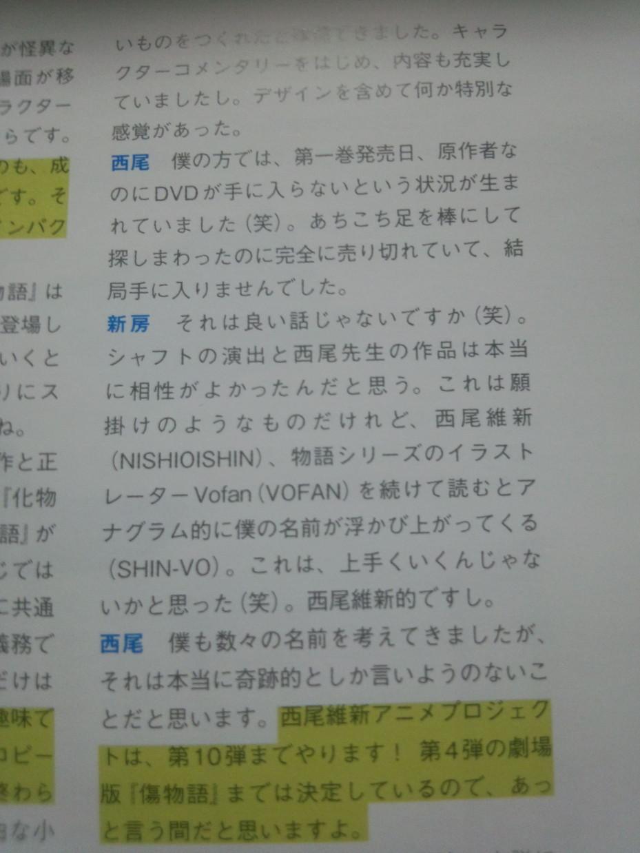 偽物語_20120126_WEB限定予告映像 第4話_07