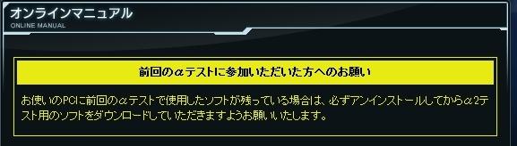 パピヨンの日記_20120128_PSO2αテスト開始_03