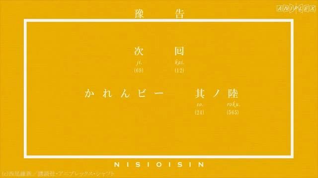 偽物語_20120208_予告映像第6話_06