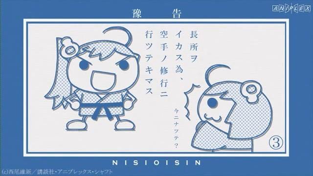 偽物語_20120208_予告映像第6話_03