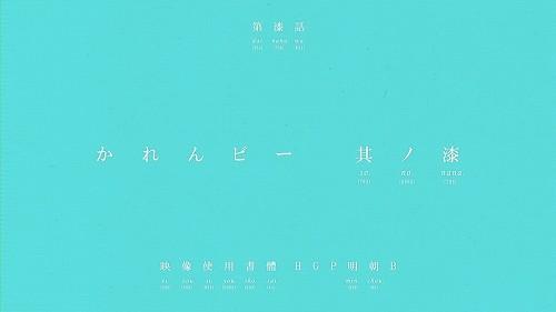 偽物語_20120219_かれんビー第7話_01