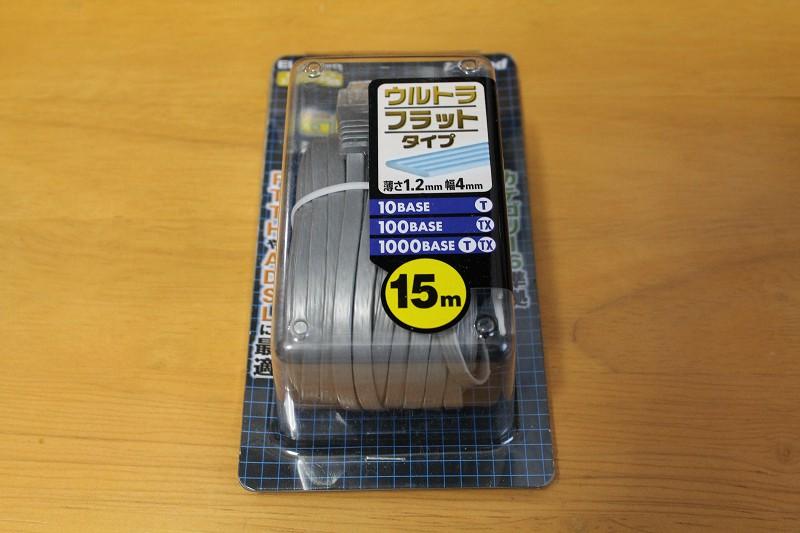 01パピヨンの日記_20120223_LANケーブル購入_