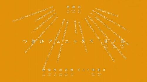 偽物語_20120225_つきひフェニックス第1話_03
