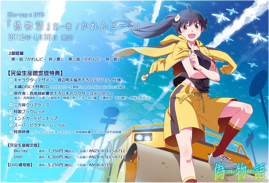 偽物語 第一巻/かれんビー(上)[Blu-Ray]
