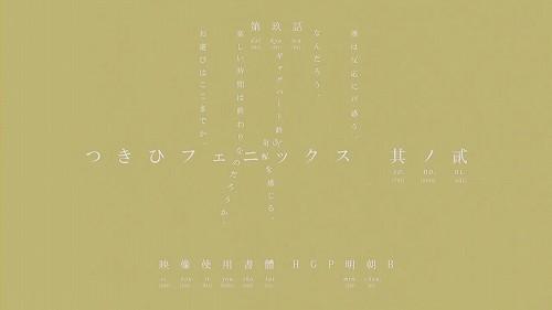 偽物語_20120304_つきひフェニックス 第2話_03