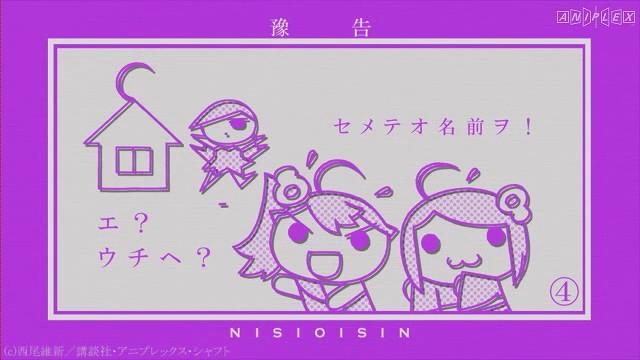 偽物語_20120308_予告第10話_04