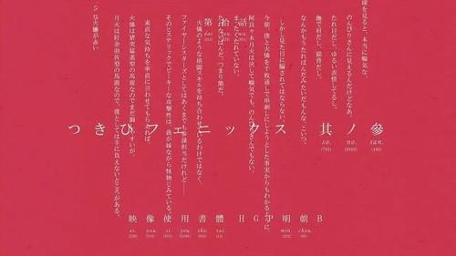 偽物語_20120311_つきひフェニックス 第3話_02