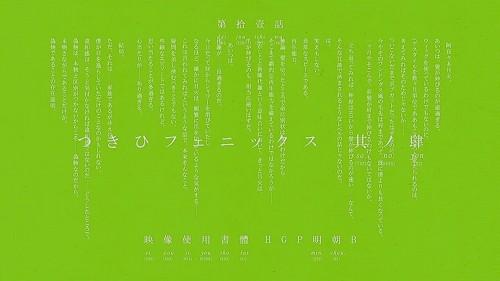 偽物語_20120318_つきひフェニックス 第4話_02