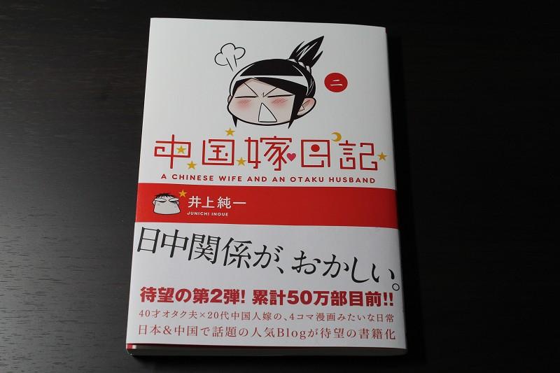 中国嫁日記 2_20120320_購入_01