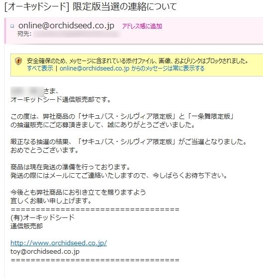 パピヨンの日記_20120405_当選_01