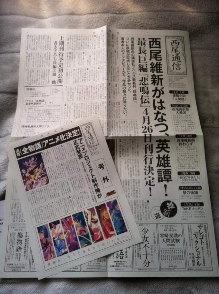 傷物語_20120408_公開延期_01