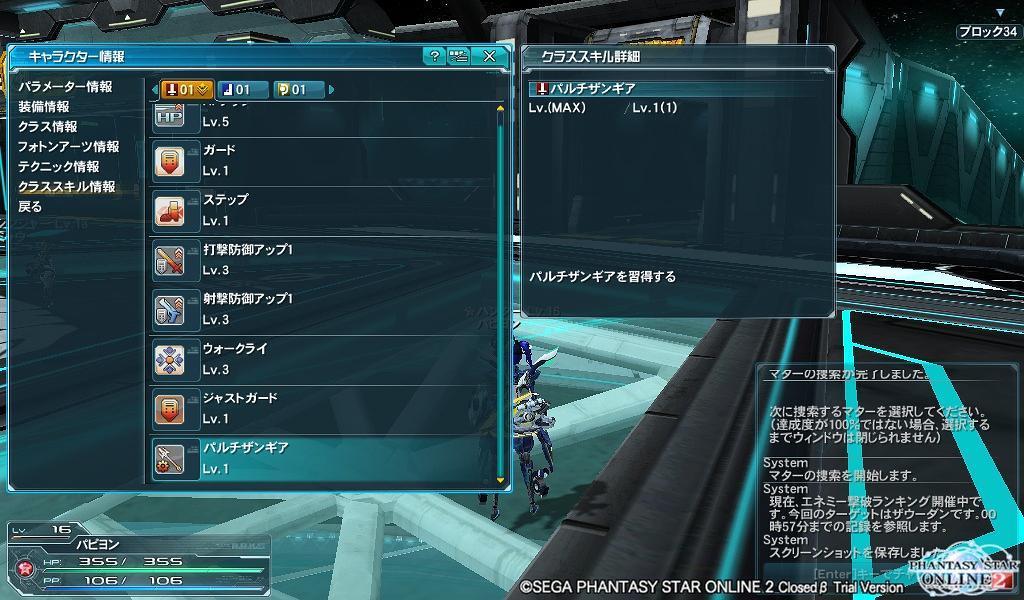 ゲーム日記_20120424_PSO2_28