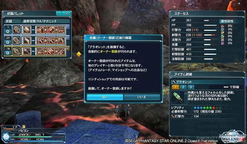 ゲーム日記_20120430_PSO2_05