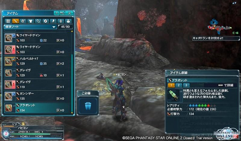 ゲーム日記_20120430_PSO2_04