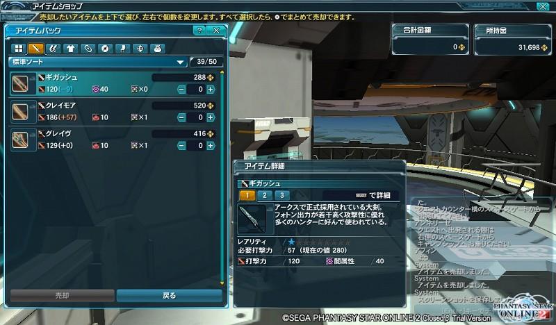 ゲーム日記_20120430_PSO2_03